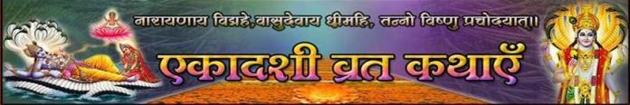 Ekadashi 2