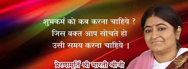 Shri Shri Bharti Devi Ji & Mataji