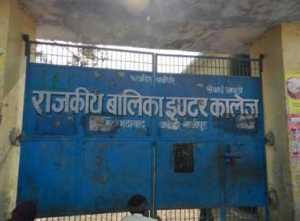 राजकीय बालिका इंटर कॉलेज, लखनऊ