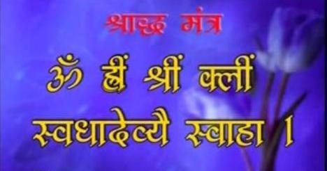 Shraaddh Mantra (श्राद्ध मंत्र)