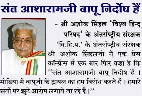संत आशारामजी बापू निर्दोष है - श्री अशोक सिंघल 'विश्व हिन्दू परिषद' के अंतर्राष्ट्रीय संरक्षक