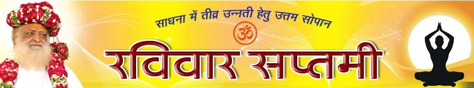 Special occasion for Japa and Meditation : Ravivary Saptami