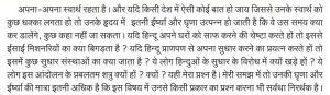 Swami Vivekanand-2