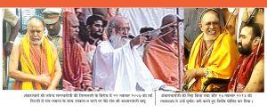 shankaracharya ji nirdosh