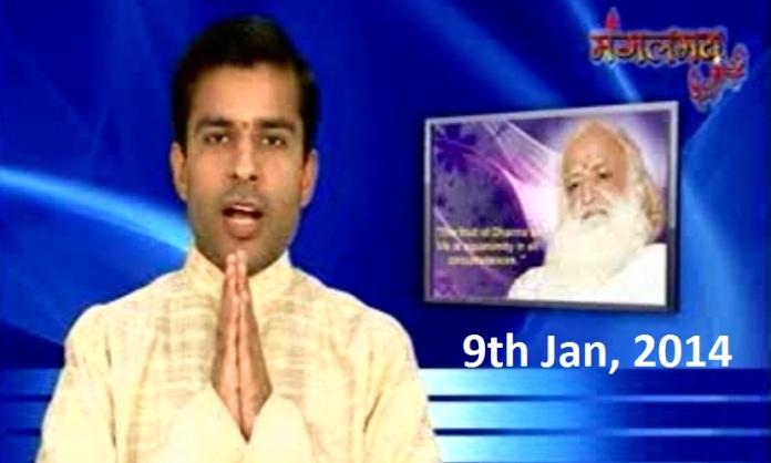 #Bail4Bapuji - Sant Shri Asharamji Ashram News Bulletin (मंगलमय संस्था समाचार) 9th January, 2014