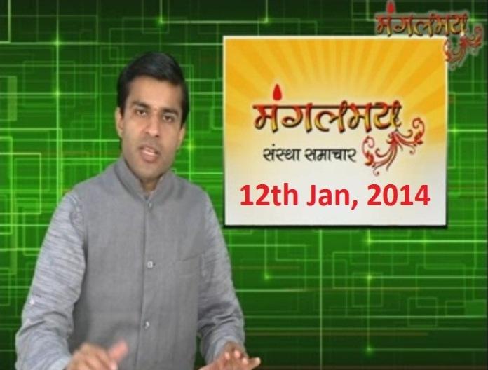 #Bail4Bapuji - 12-1-14 Sant Shri Asharamji Ashram News Bulletin (मंगलमय संस्था समाचार) 12th January, 2014