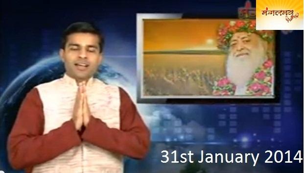 Sant Shri Asharamji Ashram News Bulletin (मंगलमय संस्था समाचार) 31st January, 2014