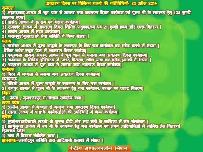 avtaran divas sant asharam celebration india