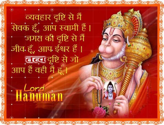 hanuman jayanti-Tvmehm soham