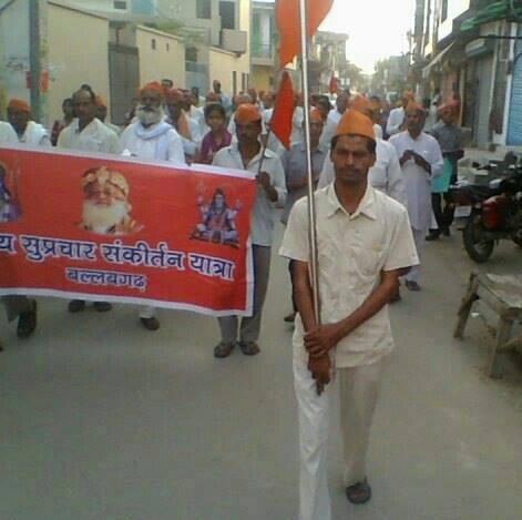 faridabad,sankirtan yatra,suprachar,ashram,asharam,bapu