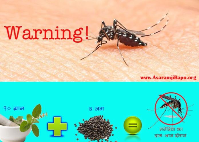 Malaria ka Ilaaj