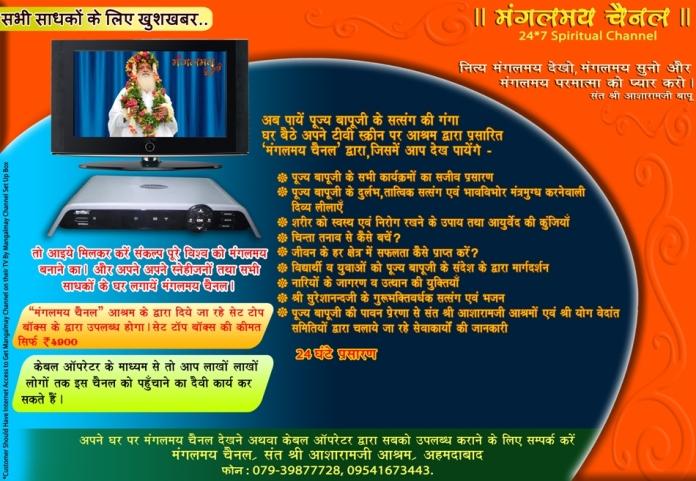 mangalmay-details-hindi