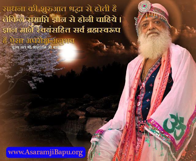 asharam bapu,asaramji,sadhana,hindu