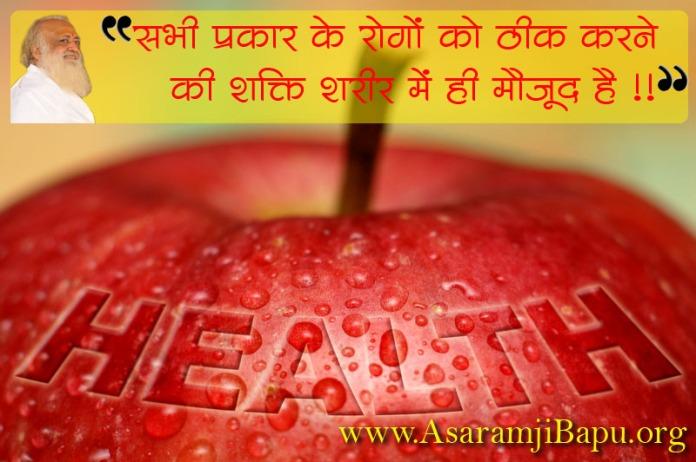 health tips,ashram,asharamji bapu,