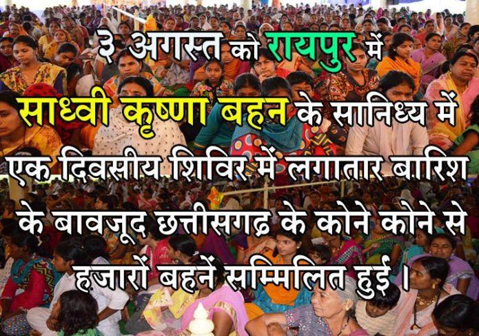 raipur,ashram,asharamji ,sadhvi,krishna ben,shibir,