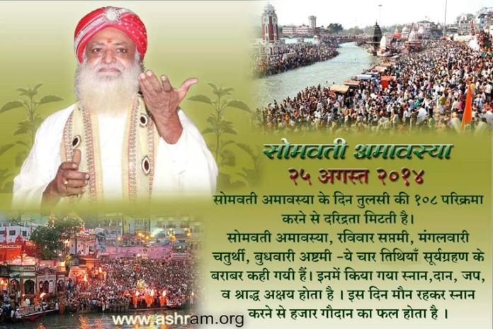 somvati amavasya,ashram,asaramji,asharam bapu,guru,om,jap,dhyan,problems,health