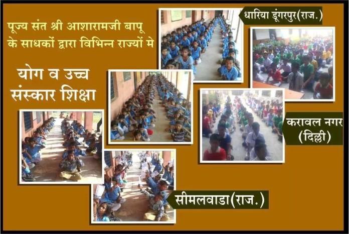 ashram,asharam bapu,asaram ji,om,hindu,suprachar sewa,bal sanskar kendra,children camp,आसारामजी,आशाराम बापू,गुरु,