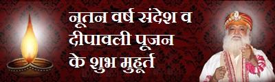 Akhand-Mantra-Jap-diwalipage copy