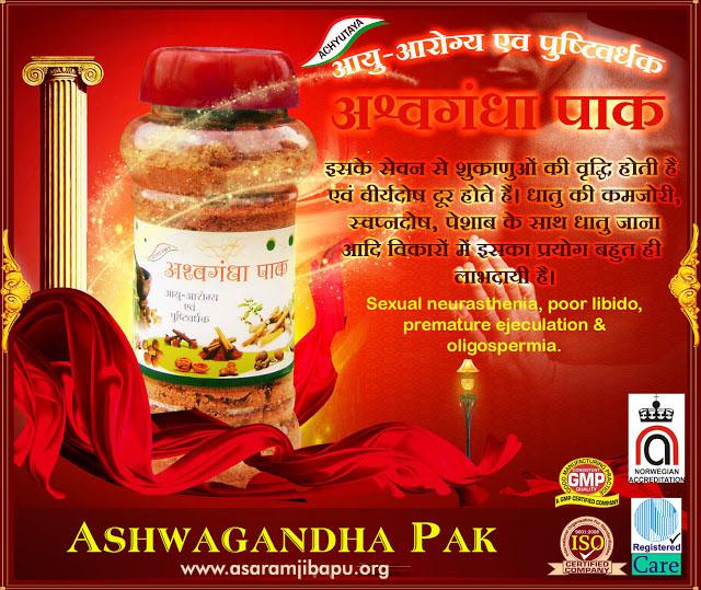 achyutaya products,parents worship day,श्री आशारामायण,गुरुसेवा,प्रभु जी,गुरुदेव,मेरे राम,मातृ-पितृ पूजन दिवस,हरिओम,आशाराम जी,आसाराम बापू,नारायण,yss,bsk,mum,dpp,syvmr,gurukul,hariomgroup.org,ashram.org,rishi prasad,rishi darshan,google+,false allegation,parents worship day,mother-father's day,valentine day,love day