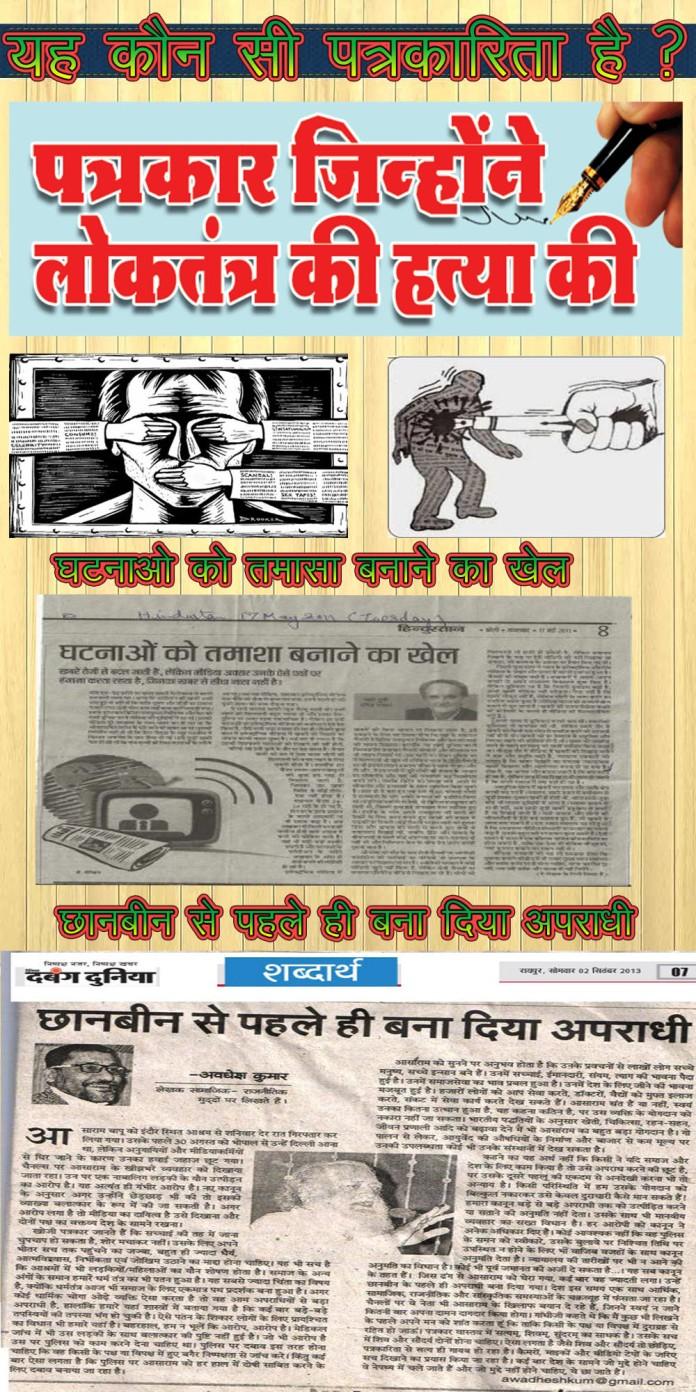 श्री आशारामायण,गुरुसेवा,प्रभु जी,गुरुदेव,मेरे राम,हरिओम,आशाराम जी,आसाराम बापू,नारायण,yss,bsk,mum,dpp,syvmr,gurukul,hariomgroup.org,ashram.org,google+,false allegation