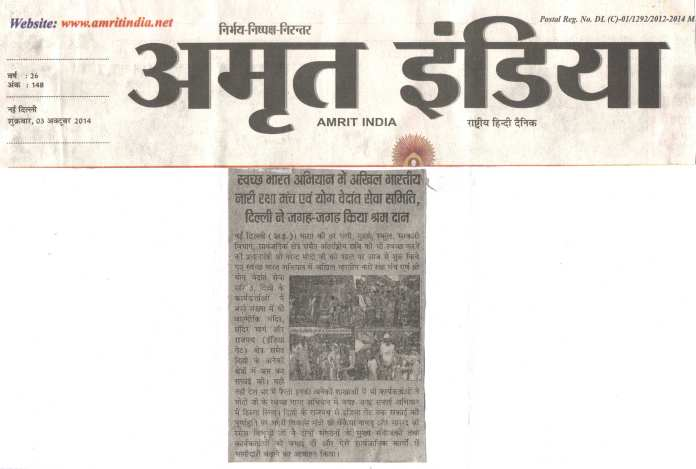Safai_Abhiyan_News_Cutting_-_Amrit_India[1]
