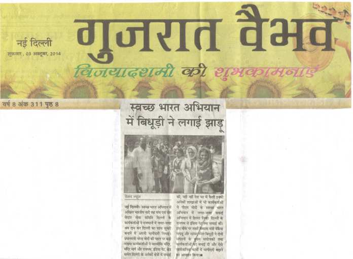 Safai_Abhiyan_News_Cutting_-_Gujrat_Vaibhav[1]