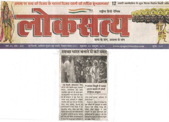 Safai_Abhiyan_News_Cutting_-_Loksatya[1]
