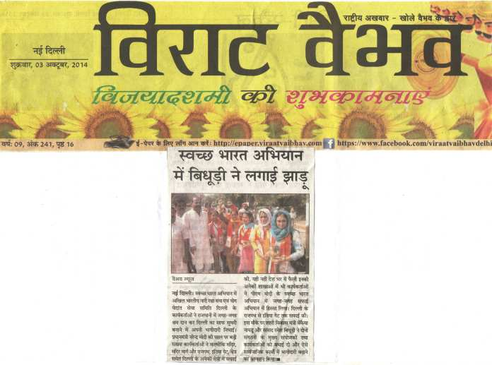 Safai_Abhiyan_News_Cutting_-_Virat_Vaibhav[1]