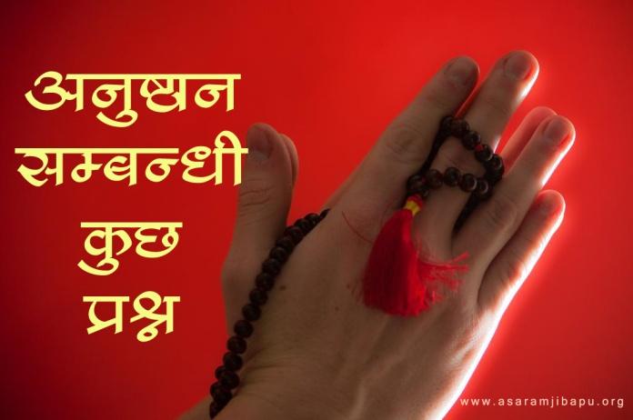 anusthan prashna