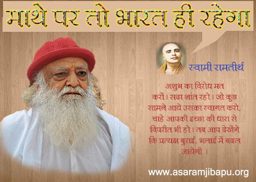 swami ramtirth,श्री आशारामायण,गुरुसेवा,प्रभु जी,गुरुदेव,मेरे राम,हरिओम,आशाराम जी,आसाराम बापू,नारायण,yss,bsk,mum,dpp,syvmr,gurukul,hariomgroup.org,ashram.org,google+,false allegation