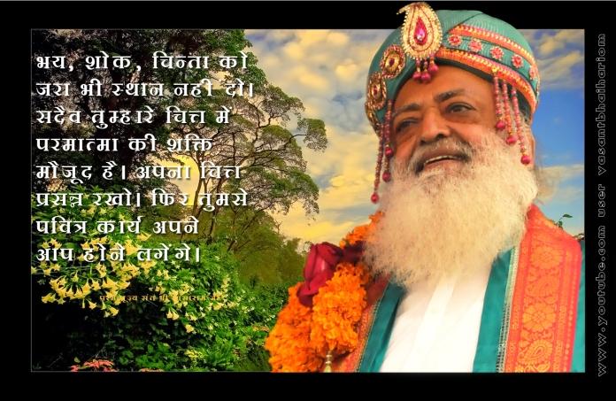 asharam ji bapu