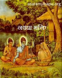 navadha bhakti2