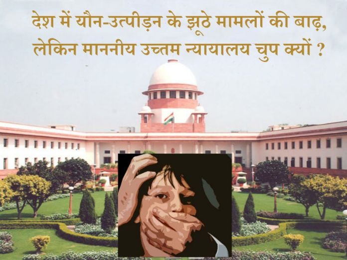 paid media similar paid supreme court in india