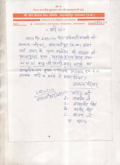 shahjapur