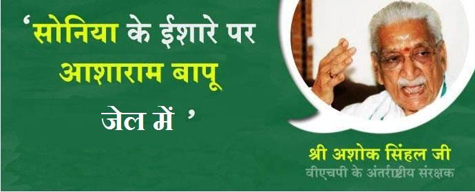 sonia ke ishare par asharam bapu jail me