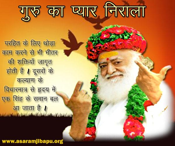 parents worship day,श्री आशारामायण,गुरुसेवा,प्रभु जी,गुरुदेव,मेरे राम,मातृ-पितृ पूजन दिवस,हरिओम,आशाराम जी,आसाराम बापू,नारायण,yss,bsk,mum,dpp,syvmr,gurukul,hariomgroup.org,ashram.org,rishi prasad,rishi darshan,google+,false allegation,parents worship day,mother-father's day,valentine day,love day