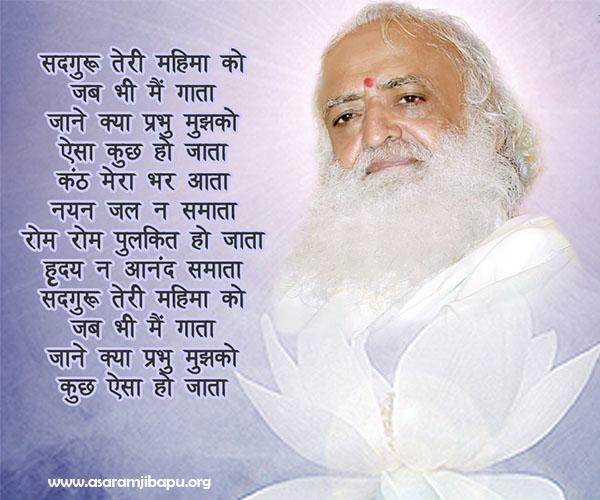 parents worship day,valentine day,love day,mother-fathers day,mothers day,fathers day,श्री आशारामायण,गुरुसेवा,प्रभु जी,गुरुदेव,मेरे राम,हरिओम,आशाराम जी,आसाराम बापू,नारायण,yss,bsk,mum,dpp,syvmr,gurukul,hariomgroup.org,ashram.org,google+,false allegation
