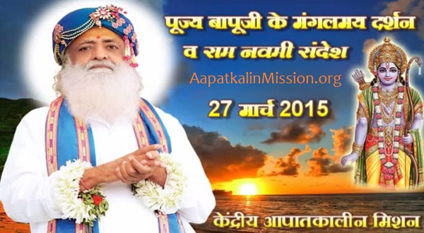 aapatkalin mission,bapuji darshan