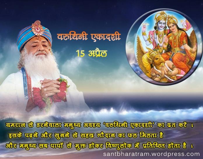 varuthani ekadashi