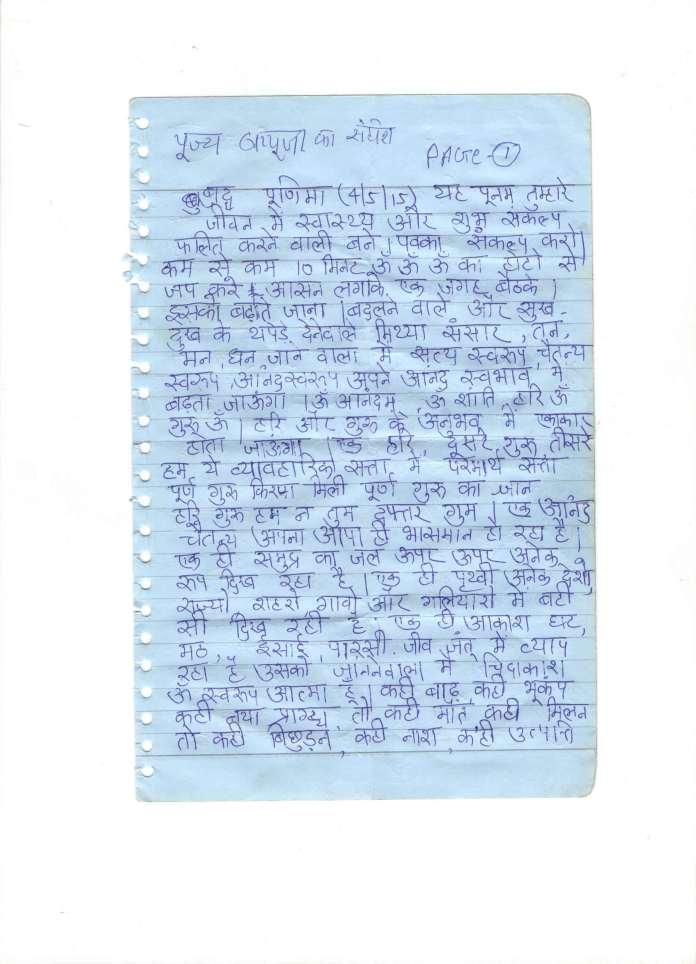 Pujya Bapuji Letter1