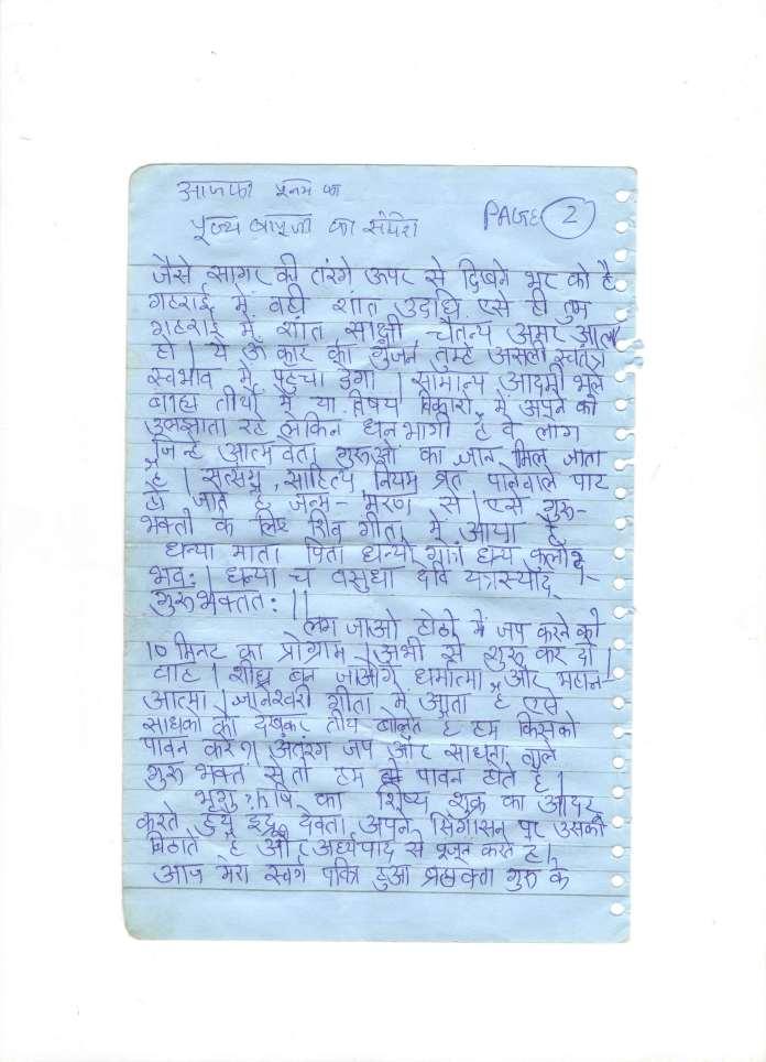 Pujya Bapuji Letter2