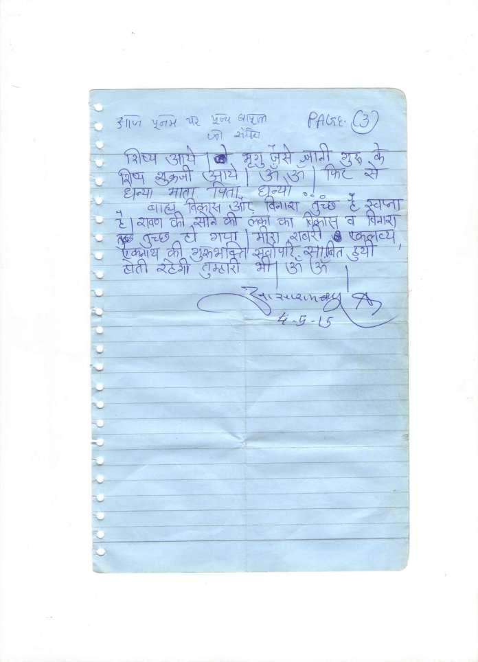 Pujya Bapuji Letter3
