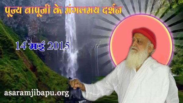 darshan 14 may
