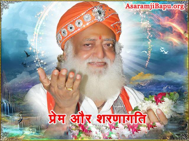 Prem Aur Sharnagati, आसाराम बापू, आशाराम बापूजी , आसाराम बापूजी, asaram, asharam, bapuji, om, satsang, love, surrender, devotee