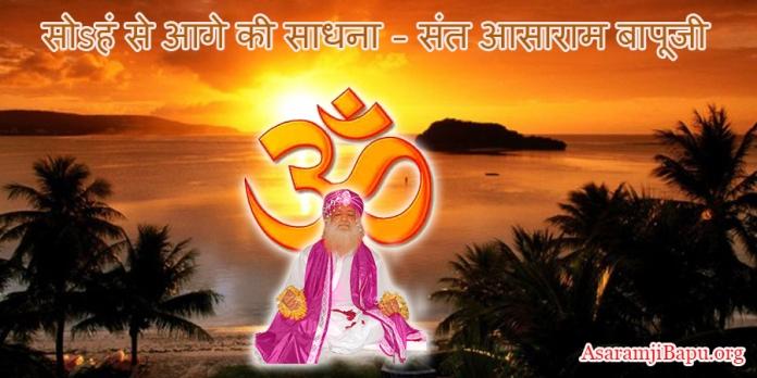soham, om, asaramjibapu. asharamji bapu, asaram, asharam, hari, sadhana, sadhna, sadhak, satsang, sant